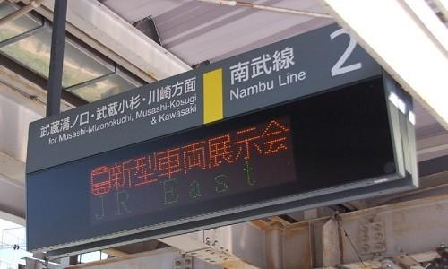南武線E233系展示会に行ってきました_140928-3500.jpg
