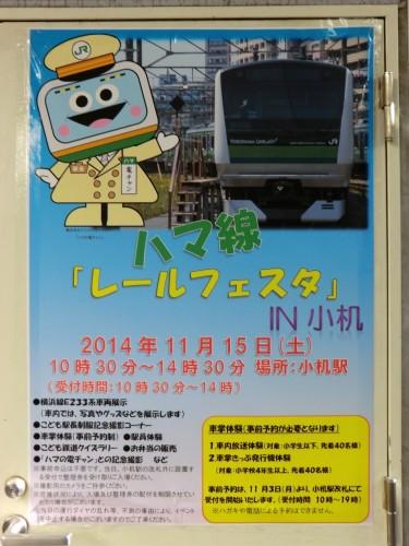 小机駅でのイベント告知ポスター_141114375.jpg