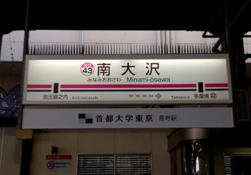 keio_minamioosawa_141103500.jpg
